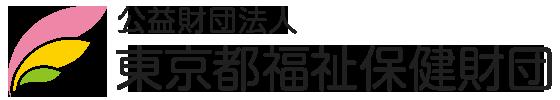 公益財団法人 東京都福祉保健財団