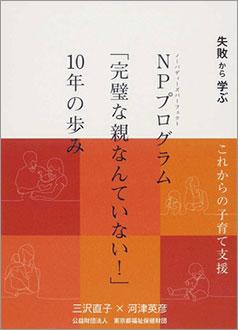 NPプログラム「完璧な親なんていない!」10年の歩み