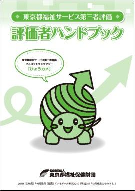 東京都福祉サービス第三者評価 評価者ハンドブック