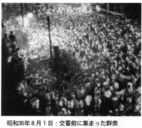 交番前に集まった群衆