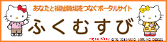 ふくむすび(東京都福祉人材情報バンクシステム)
