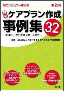居宅ケアプラン作成事例集32
