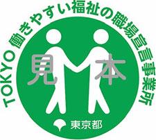 TOKYO働きやすい福祉の職場宣言事業所宣言マーク